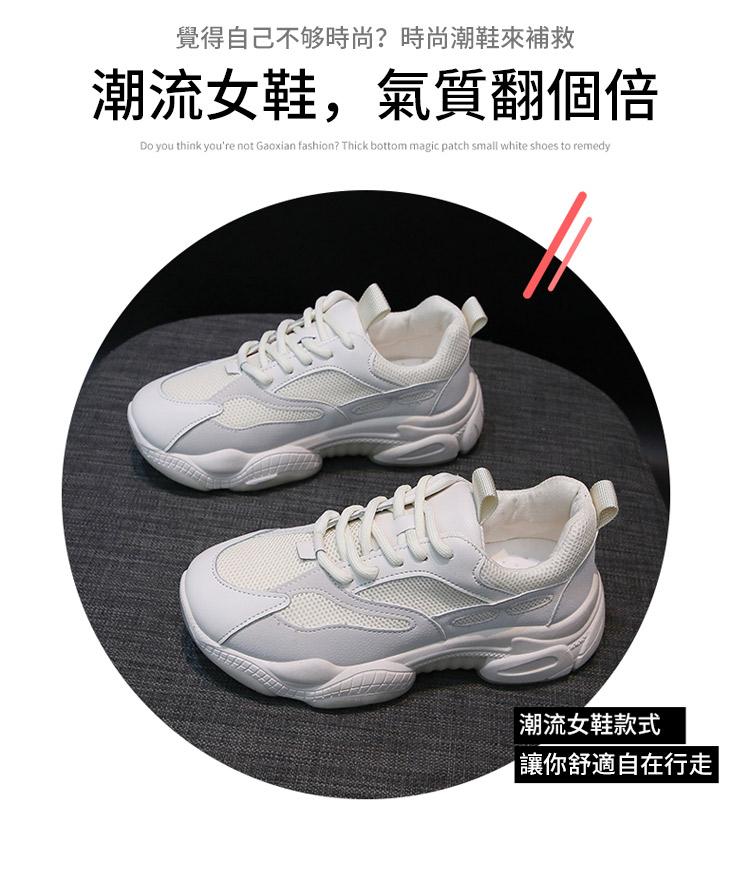 休閒運動鞋老爹鞋潮流女鞋氣質翻倍