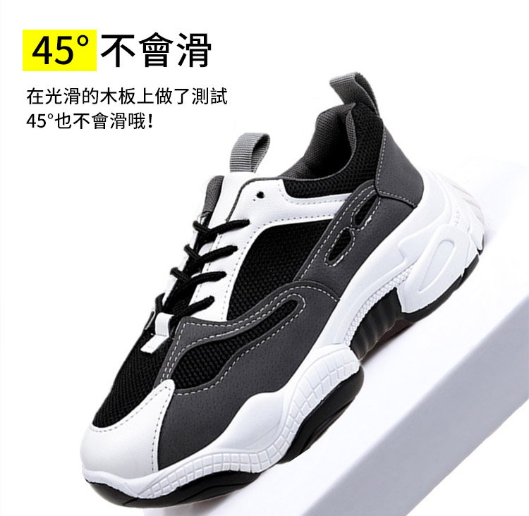 休閒運動鞋老爹鞋增高鞋防滑測試45度