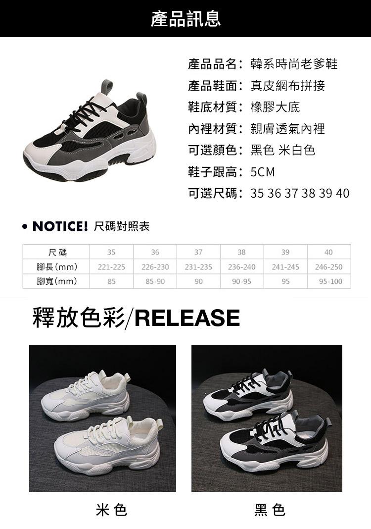 休閒運動鞋老爹鞋尺碼參數、材料、顏色等詳細資訊