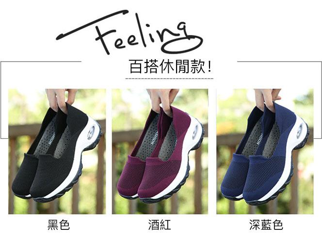 透氣彈力飛織鞋運動鞋顏色展示