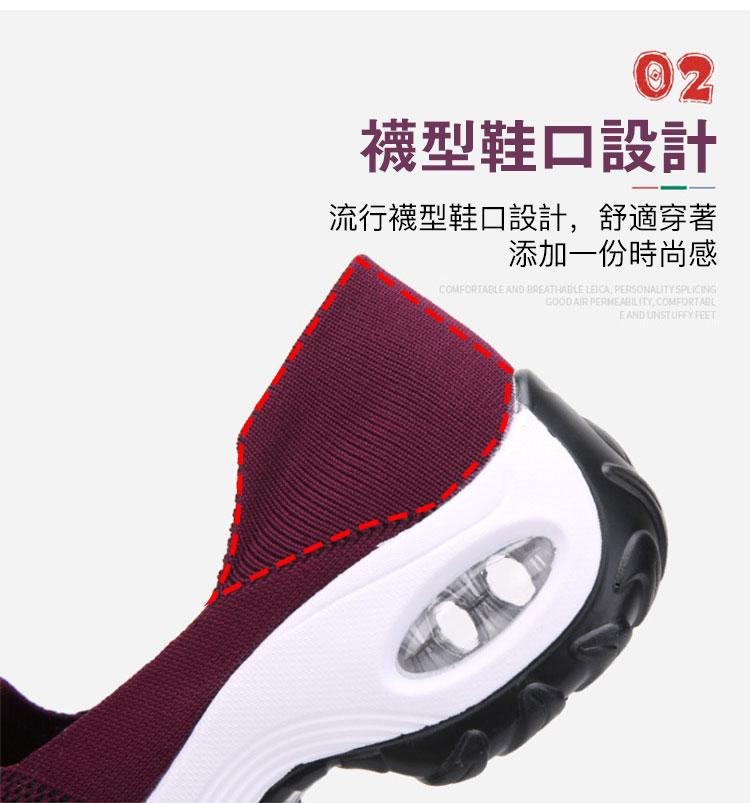透氣彈力飛織鞋運動鞋襪型鞋口設計