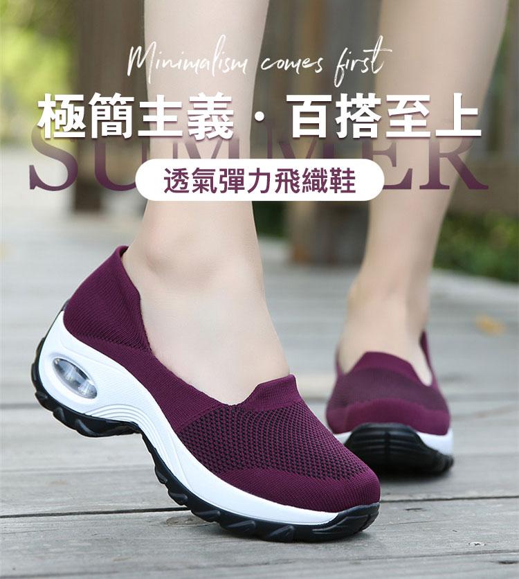 透氣彈力飛織鞋運動鞋