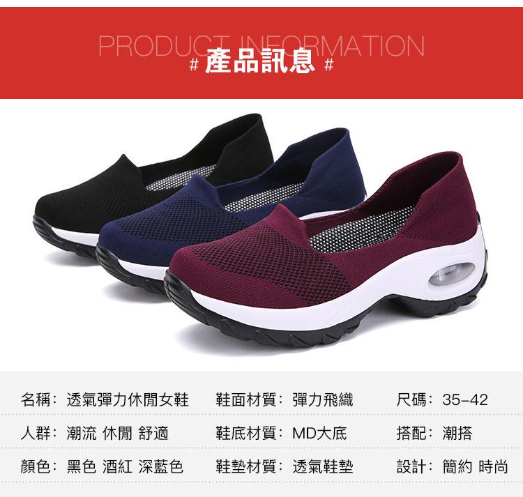 透氣彈力飛織鞋運動鞋產品訊息
