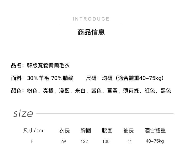 韓版寬鬆針織毛衣參數