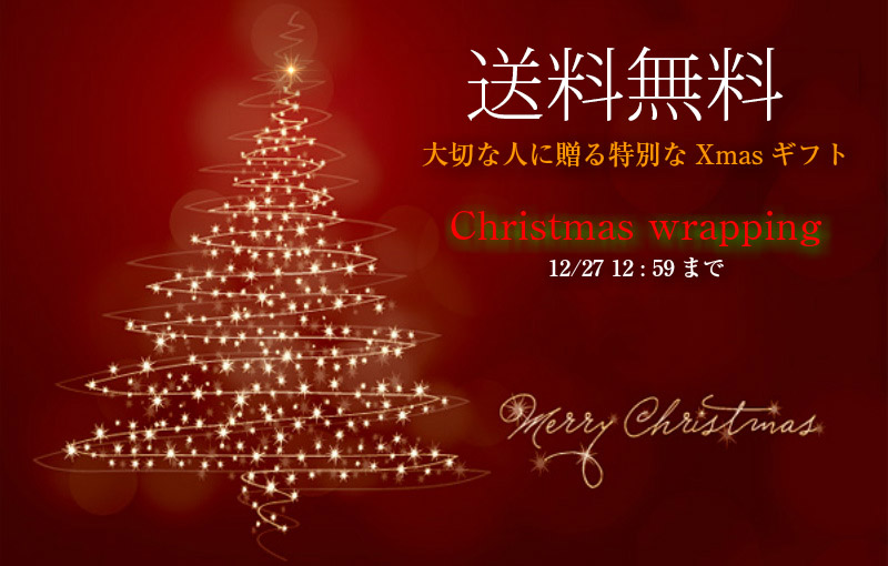 christmas_warpping2.jpg