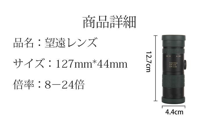 24倍高清夜视单筒望远镜_29.jpg