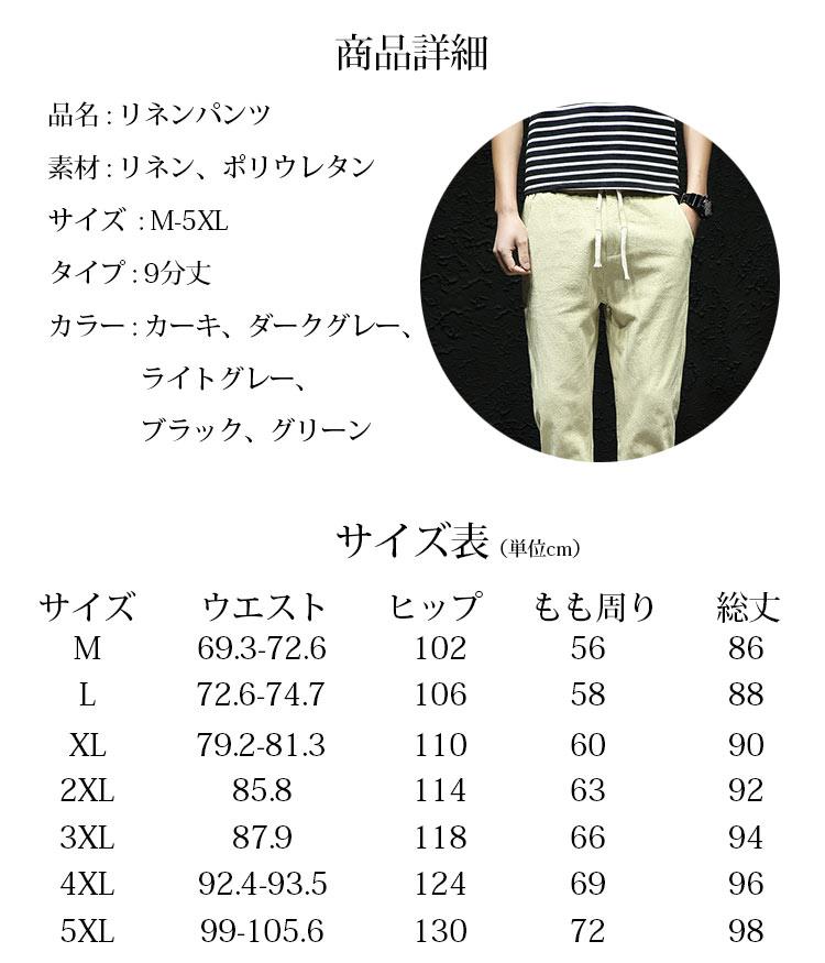亚麻九分休闲男裤_24.jpg