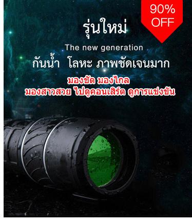 กล้องโทรทรรศน์กลางคืน